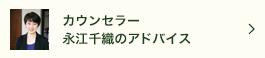 カウンセラー永江千織のアドバイス 横浜の結婚相談所 ローズメリークラブ