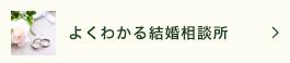 よくわかる結婚相談所 横浜の結婚相談所 ローズメリークラブ