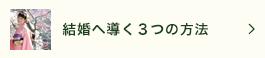 結婚へ導く3つの方法 横浜の結婚相談所 ローズメリークラブ