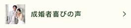 成婚者の喜びの声 横浜の結婚相談所 ローズメリークラブ